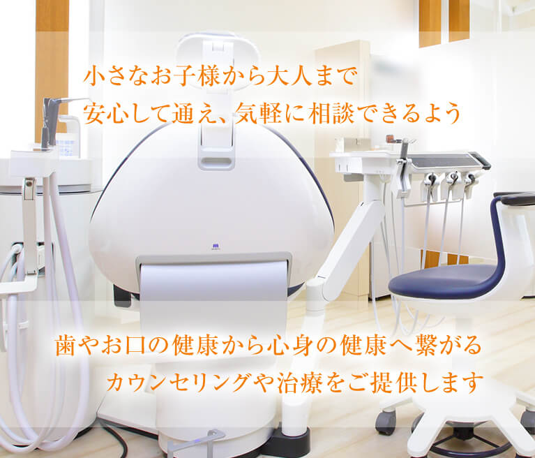 ないとう歯科医院