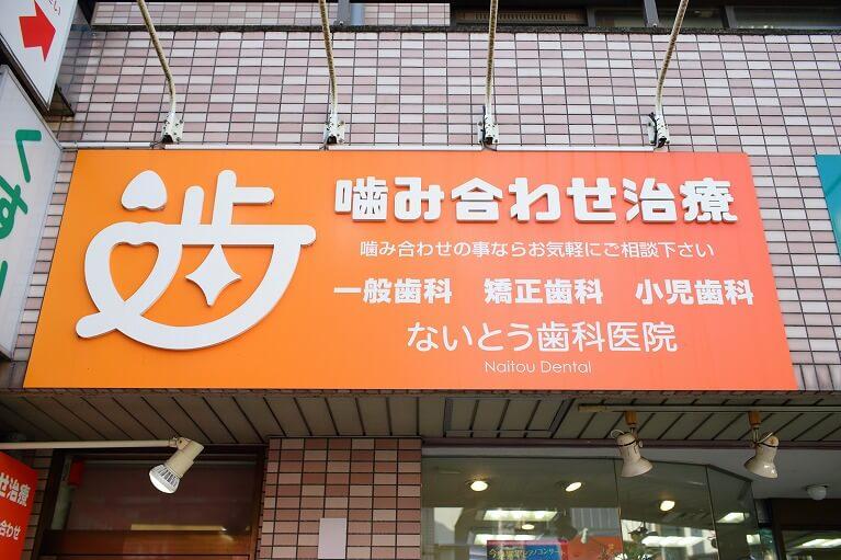 読売ランド駅から徒歩1分